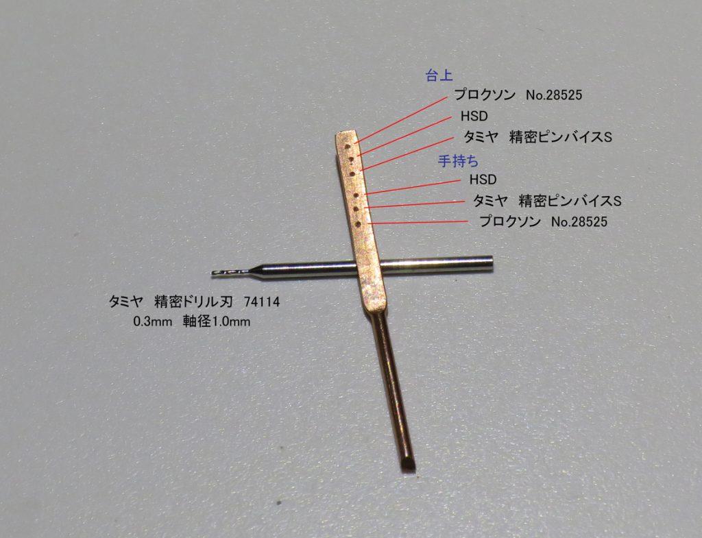 極小径ドリルによる穿孔比較